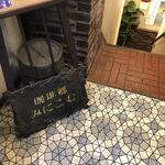 珈琲卿 身似虚無 - 地下がお店。小町通りに面してます。