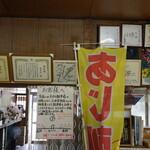 金沢食堂 - 内観:各種の表彰状