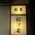 "THE FUNATSUYA - 外観写真:""船津屋"" 。     2020.07.24"