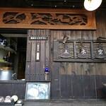 農民カフェ - 購入カウンター