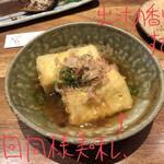 133771577 - 揚げだし豆腐 400円