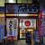 焼魚専門 太市食堂 - 外観写真: