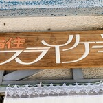 福住 フライケーキ - 外観(看板)