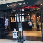 J.S. CURRY - 【みなとみらい東急スクエア】 お店は、地下1階にあります。