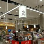 浜名湖養魚漁協直営店 - 浜松駅の土産売り場