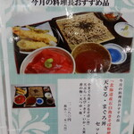 """横濱屋本舗食堂 - """"天ざる・まぐろ丼セット""""は今月の料理長おすすめ品です。"""