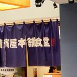 横濱屋本舗食堂 - 外観写真:大きめの暖簾で、店頭販売とを仕切っています。
