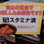 """横濱屋本舗食堂 - その他写真:定食に付いている""""スタミナ漬""""は小田原で人気、国産大根を昆布、唐辛子、にんにくを加えた特製たまり醤油で漬け込んだ一品です。"""