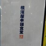 横濱屋本舗食堂 - その他写真:メニュー1:表紙