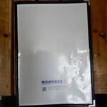 横濱屋本舗食堂 - その他写真:メニュー6:裏表紙