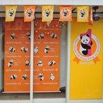上野動物園 バードソング - お店の旗やタペストリーもシャンシャン1歳のお誕生日をお祝いするデザインになってるね。