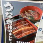 横濱屋本舗食堂 - その他写真:うなぎ始めました。淡水魚(?)だと思って、やってなかったのかな?