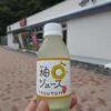 安富パーキングエリア(下り線)スナックコーナー - ドリンク写真:柚Cジュース 162円 (2020.6)