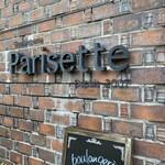 パリゼット - 看板