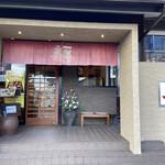 金沢なごみ亭 北都 -
