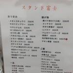 sutandofuji - 食事メニュー