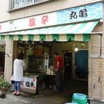 丸亀名産店 -