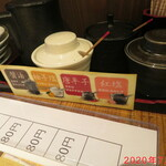 酒と肉天ぷら 勝天 - テーブルオプション
