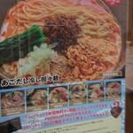 133814110 - 限定麺