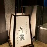 最高級A5神戸牛専門店 新宿 牛龍 - 入り口