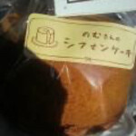 のむさんのシフォンケーキ - 料理写真: