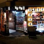 Big-Pig - 出世不動通りと内神田中央通りの交差点角