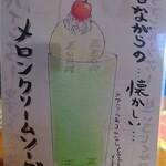 Taishuushokudounu - メニュー