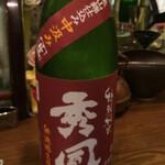 酒縁川島 -