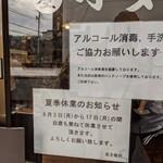 永太 - お知らせ