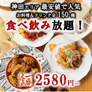 全150種の食べ放題&飲み放題プラン2580円~