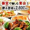 大衆酒場 北海 - 料理写真:個室で宴会!飲み放題付2600円~