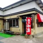 133827665 - 麺処 味龍