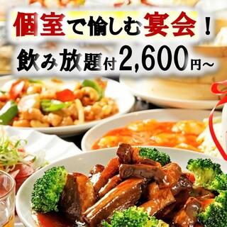 個室で愉しむ宴会!飲み放題付コース2,600円~♪