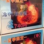 13383722 - 夏季限定・冷やし坦々麺¥740