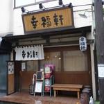 13383782 - 2012/06/12撮影