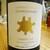 kitchen俊貴 - ドリンク写真:白 グラスワイン:CHATEAU DE・GAURE CAMPAGNE・CHARDONNAY 2018(シャトード ゴール・シャルドネ)。      020.07.23