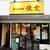 kitchen俊貴 - 外観写真:店舗の入り口。      020.07.23