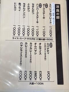 らいらい - 魅惑のメニュー1/3