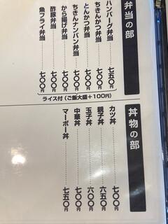 らいらい - 魅惑のメニュー2/3
