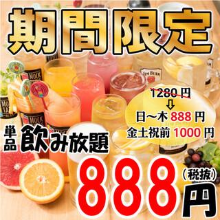 お得な単品飲み放題888円~!!!