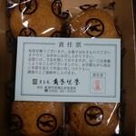 角屋悦堂 - 料理写真:8個入り(手をつけ残り4個)