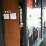 こめ蔵 - 入口