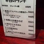 香港食市場 - 6/11 本日のメニュー