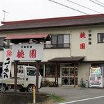 桃園 - 那須伊王野道の駅から白河方面へ車で1分にある手作り餃子&えびシューマイが自慢の中華料理店です