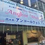 アンコール・ワット - 代々木駅から徒歩3分くらい