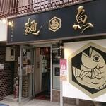 真鯛らーめん 麺魚 - 写真1