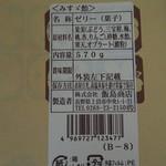 みすゞ飴本舗 飯島商店 - 看板商品みすず飴 原材料表示