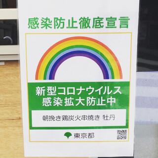 「東京都感染防止徹底宣言ステッカー」を発行しております。
