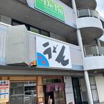 133898846 - 中村うどんさん