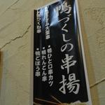 1339266 - 鴨串メニュー